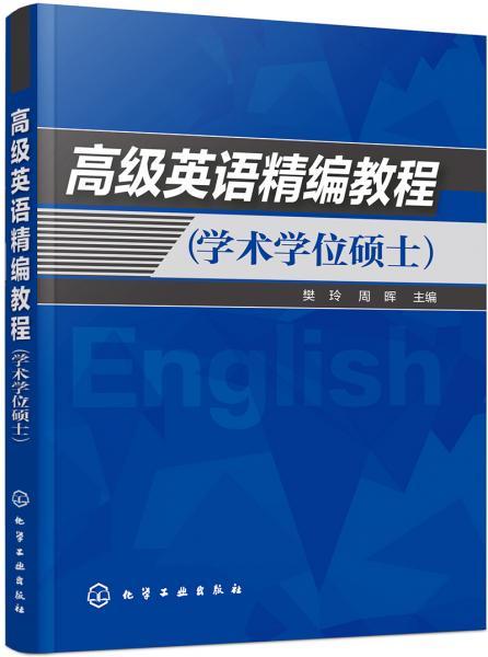 高级英语精编教程(学术学位硕士)
