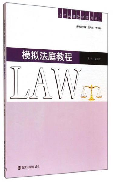 法学实践教学系列丛书:模拟法庭教程