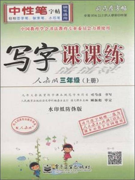 写字课课练(3上人教版水印纸防伪版)/司马彦字帖