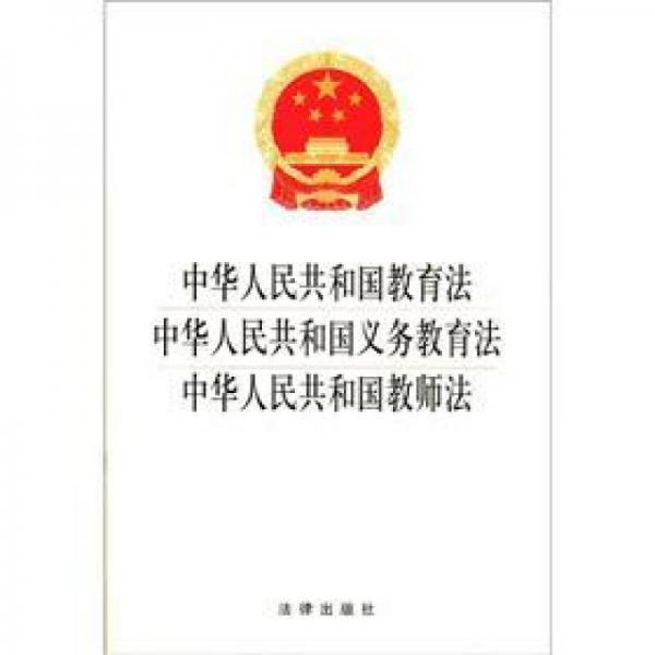 中华人民共和国教育法·中华人民共和国义务教育法·中华人民共和国教师法