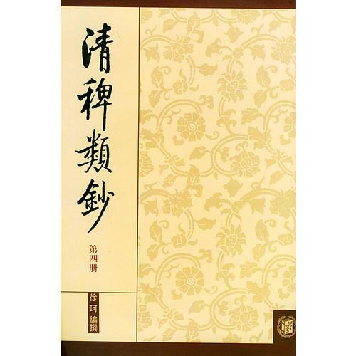 清稗类钞 第四册