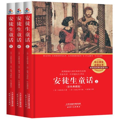中小学生必读丛书:安徒生童话:彩色典藏版
