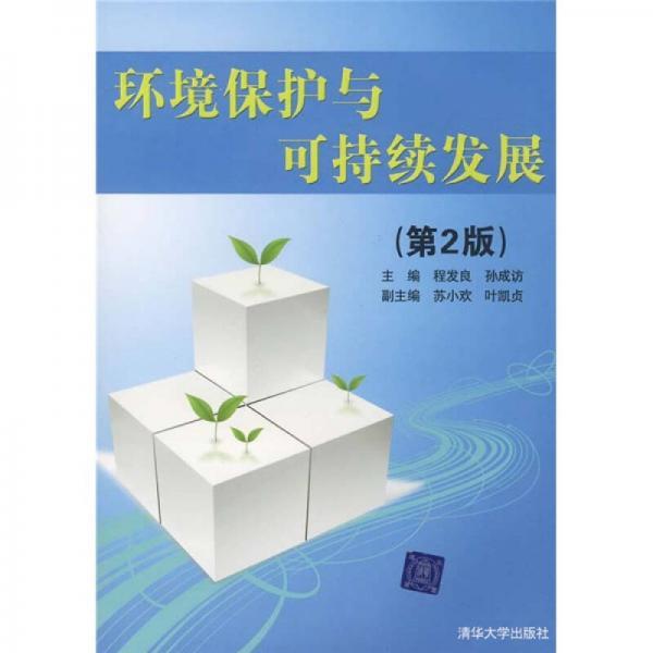 环境保护与可持续发展(第2版)