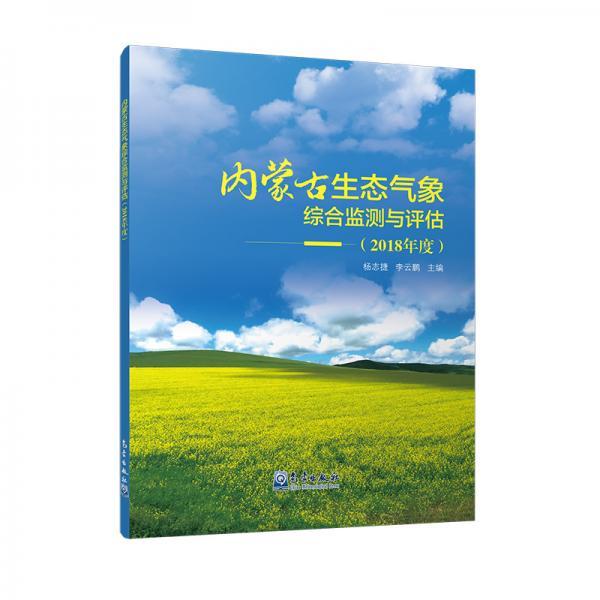 内蒙古生态气象综合监测与评估(2018年度)