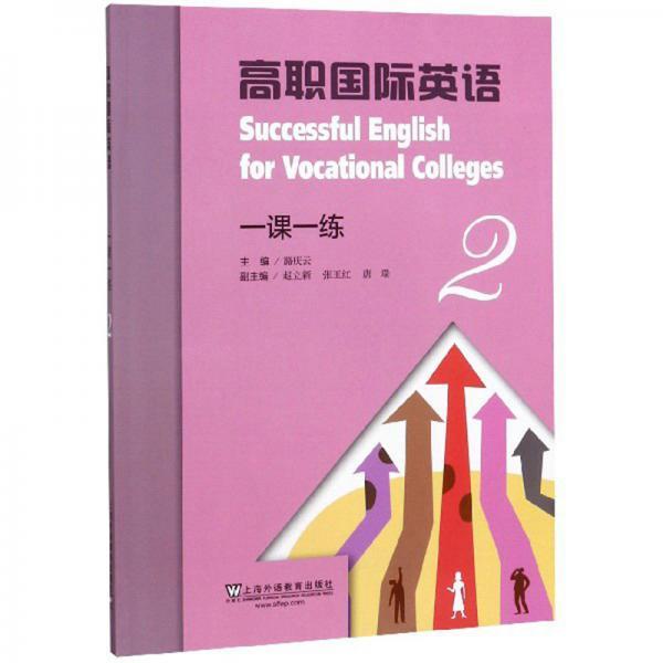 高职国际英语一课一练(2)