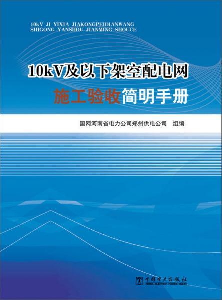 10kV及以下架空配电网施工验收简明手册