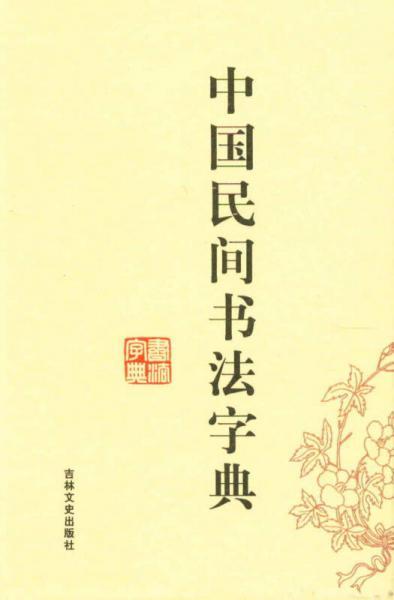 中国民间书法字典