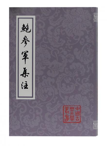 鲍参军集注(平装)(中国古典文学丛书)