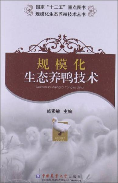 规模化生态养殖技术丛书:规模化生态养鸭技术