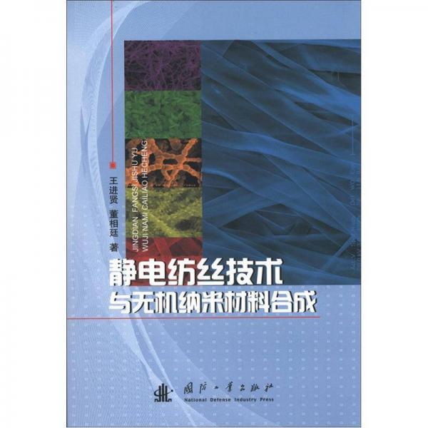 静电纺丝技术与无机纳米材料合成