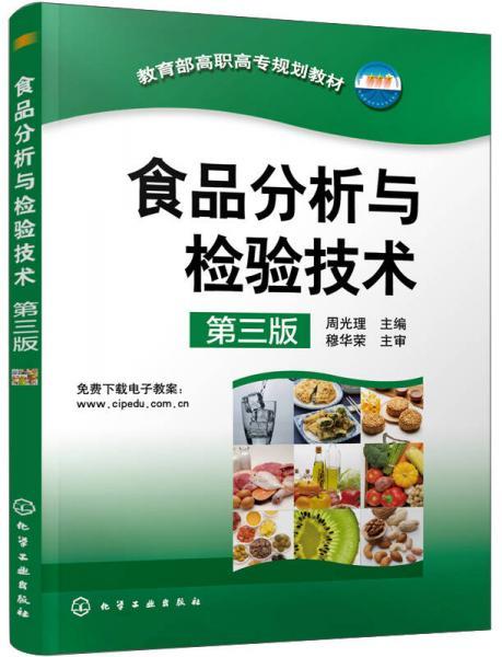食品分析与检验技术(第三版)/教育部高职高专规划教材
