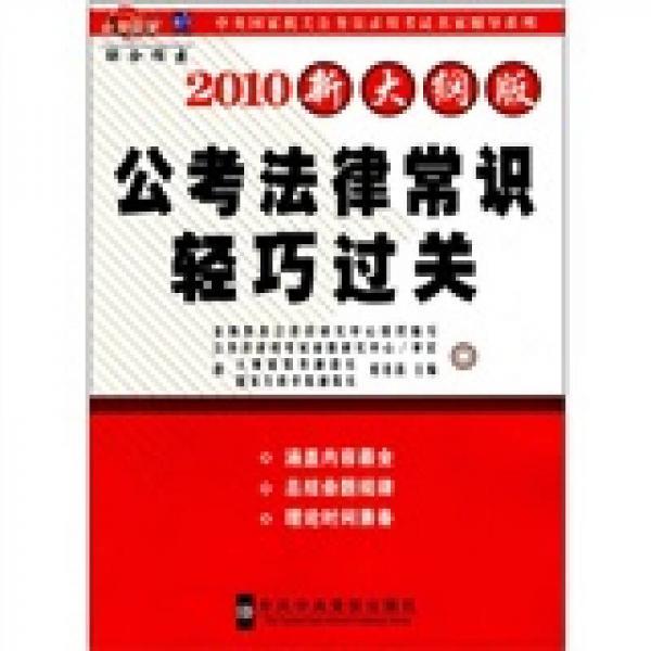 中央国家机关公务员录用考试名家辅导系列:公考法律常识轻巧过关(2010新大纲版)