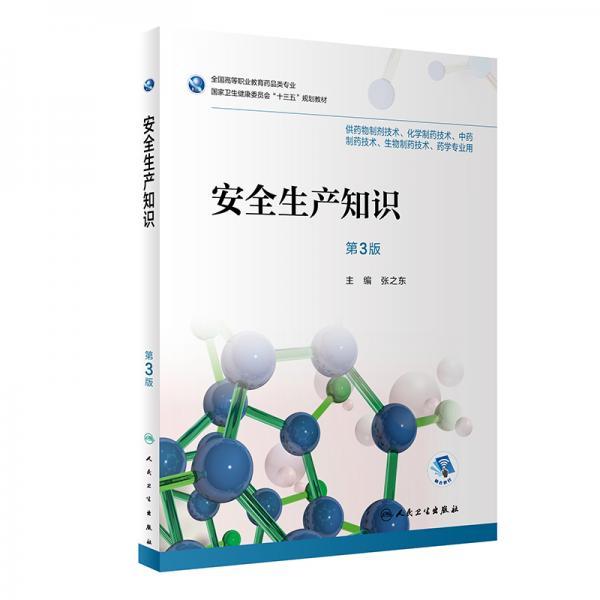 安全生产知识(第3版/高职药学/配增值)