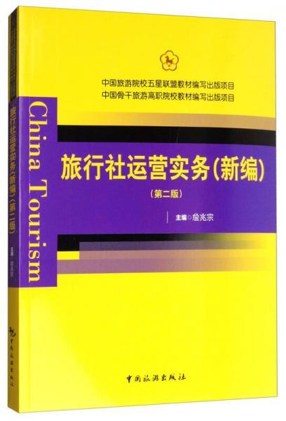 中国旅游院校五星联盟教材编写出版项目:旅行社运营实务(新编 第2版)