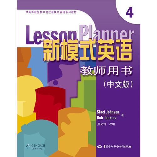 新模式英语教师用书(4)(中文版)