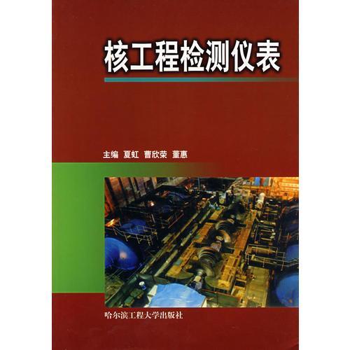 核工程检测仪表