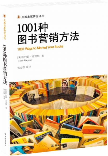 1001种图书营销方法