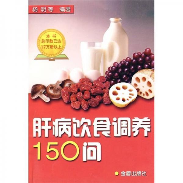 肝病饮食调养150问