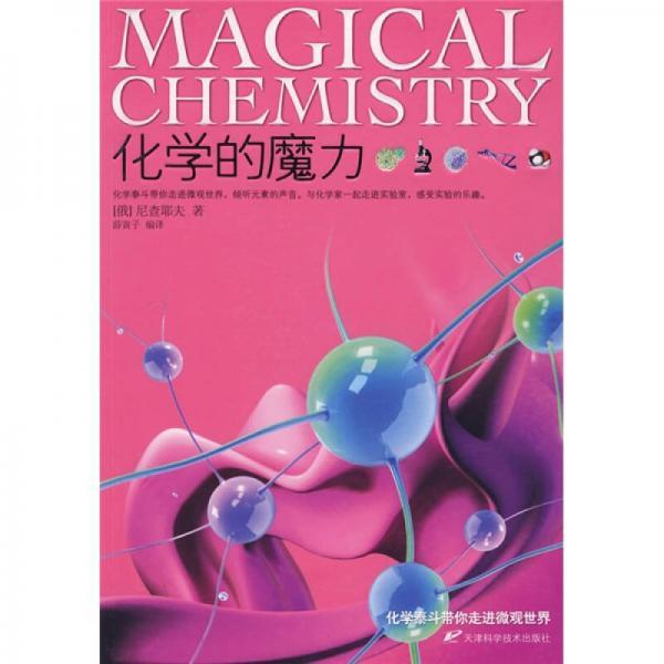化学的魔力