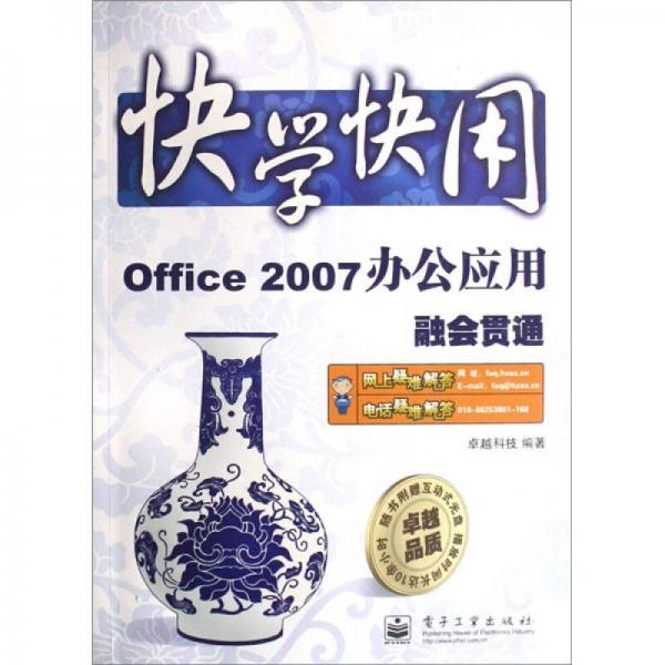 快学快用:Office 2007办公应用融会贯通