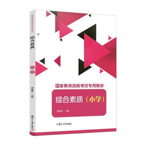 综合素质(小学)(国家教师资格考试专用教材)