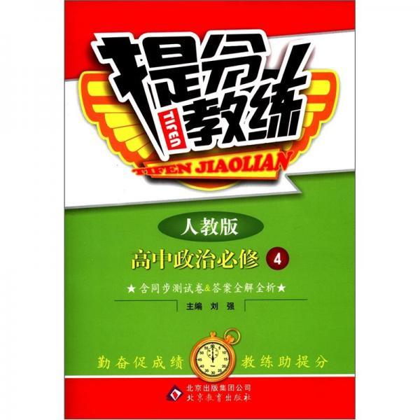 提分教练:高中政治(必修4)(人教版)