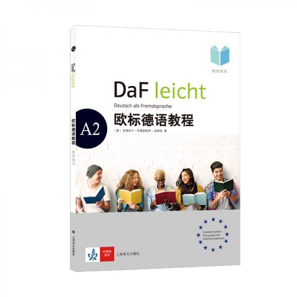 欧标德语教程A2(教师用书)