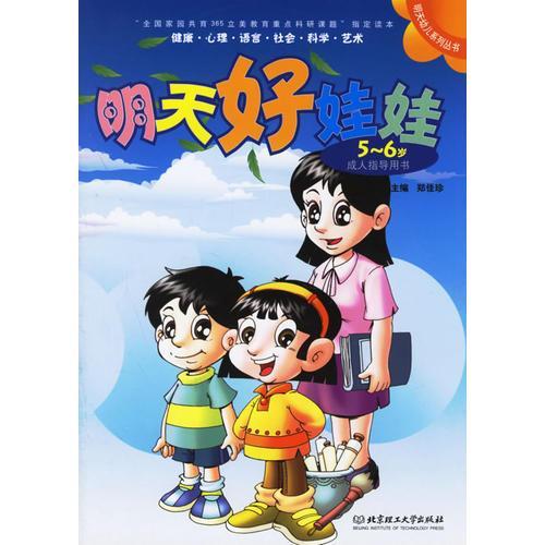 明天幼儿系列丛书/明天好娃娃(5-6岁)(幼儿用书2册,成人指导用书1册)