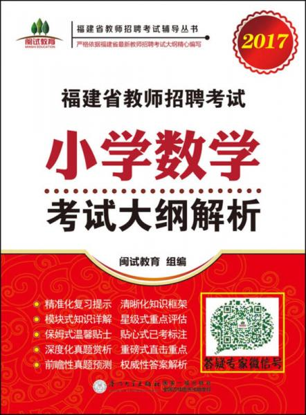 福建省教师招聘考试小学数学考试大纲解析. 2017