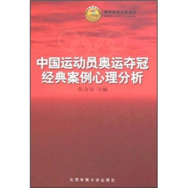 高等教育体育教材:中国运动员奥运夺冠经典案例心理分析