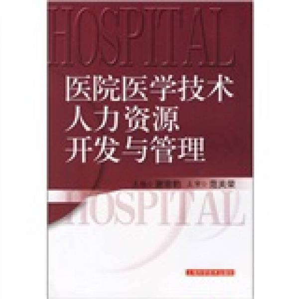 医院医学技术人力资源开发与管理