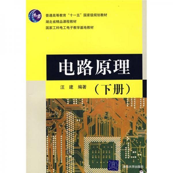 电路原理(下册)