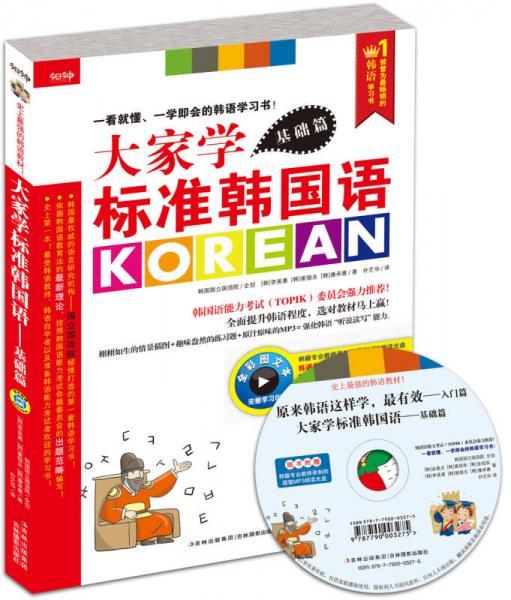 大家学标准韩国语·基础篇