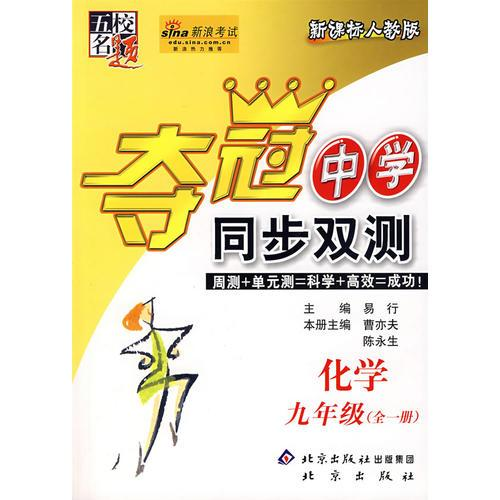 夺冠中学同步双测——化学 九年级(全一册)