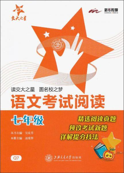 交大之星:语文考试阅读(7年级)