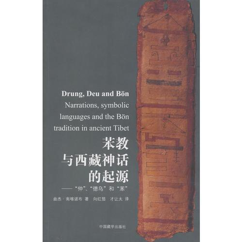 苯教与西藏神话的起源
