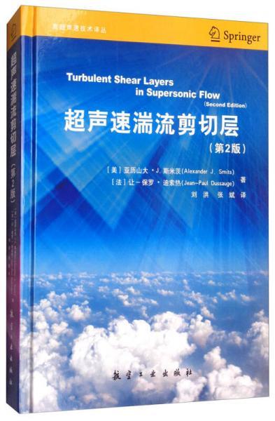超声速湍流剪切层(第2版)/高超声速技术译丛