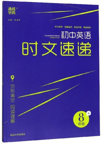 初中英语时文速递(八年级A)