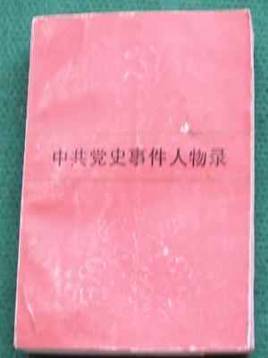 中共党史事件人物录