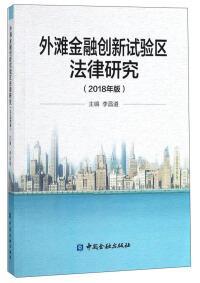 外滩金融创新试验区法律研究 : 2018年版