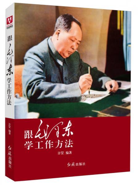 跟毛泽东学工作方法