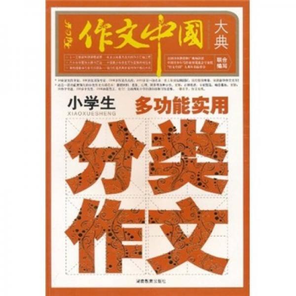 作文中国大典:小学生多功能实用分类作文