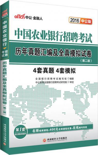 中公2016中国农业银行招聘考试:历年真题汇编及全真模拟试卷(第2版)