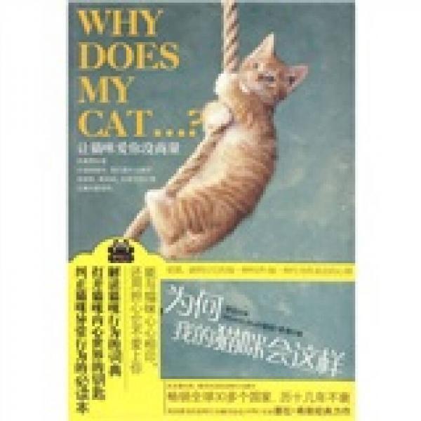 为何我的猫咪会这样