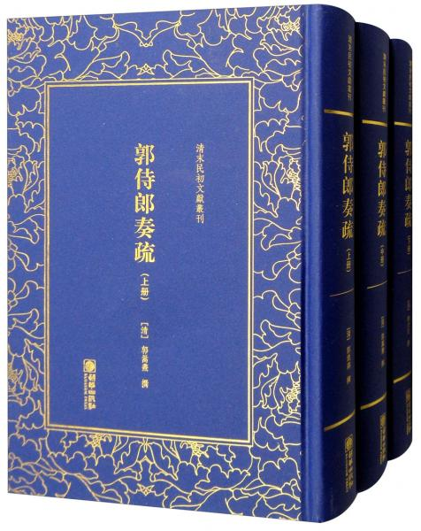 郭侍郎奏疏(套装上中下册)/清末民初文献丛刊