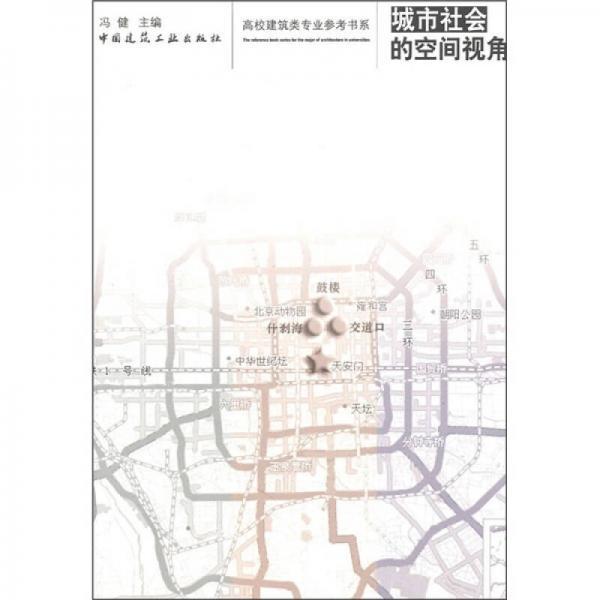 高校建筑类专业参考书系:城市社会的空间视角