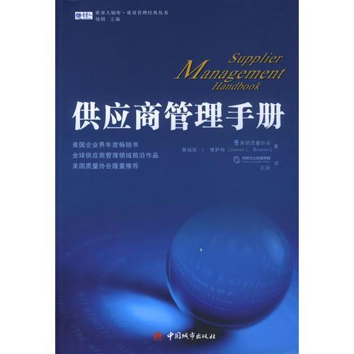 供应商管理手册