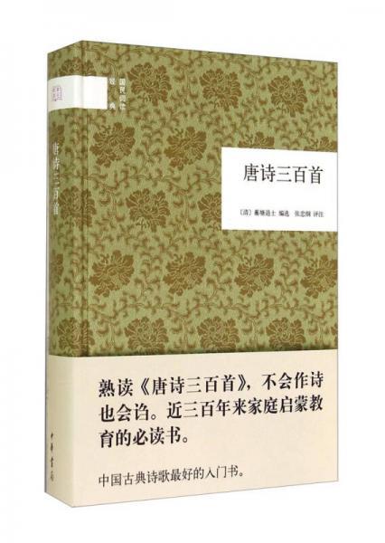 国民阅读经典:唐诗三百首