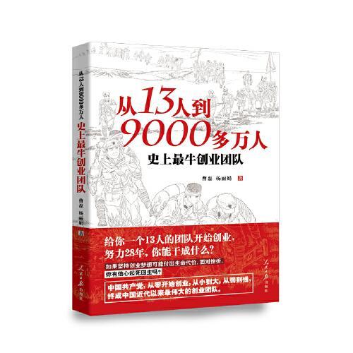 从13人到9000多万人:史上最牛创业团队(团购电话:4001066666转6)