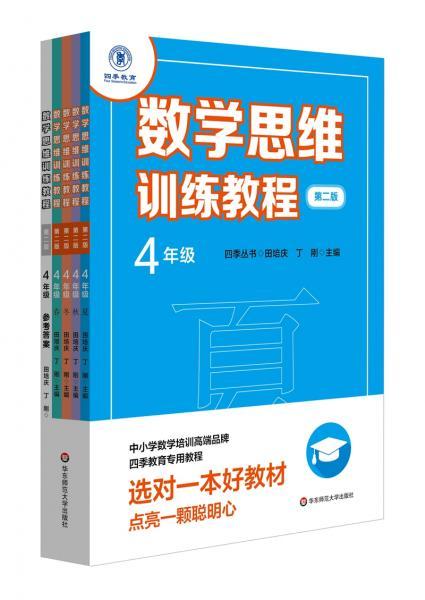 数学思维训练教程·四年级(第二版)